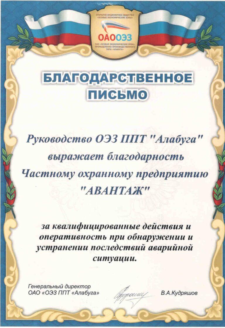 "Охранное предприятие ""АВАНТАЖ"""