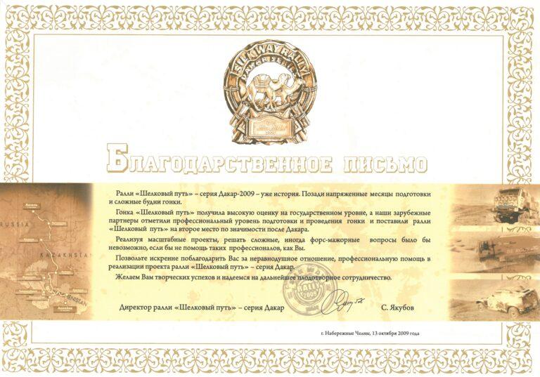Благодарственное письмо Шелковый путь - услуги охраны ЧОП АВАНТАЖ