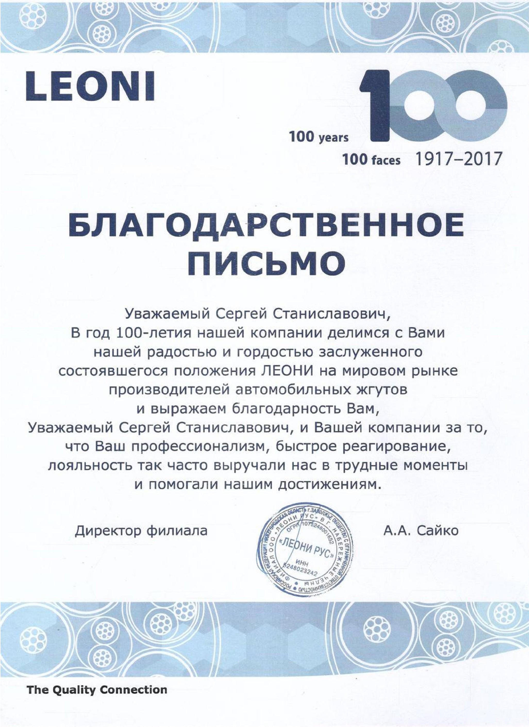 Письмо LEONI - отзыв охранные услуги ЧОП АВАНТАЖ