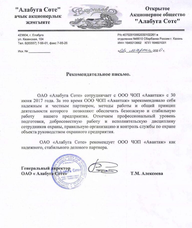 "Отзыв ОАО ""Алабуга Соте""- услуги охраны ЧОП Авантаж"