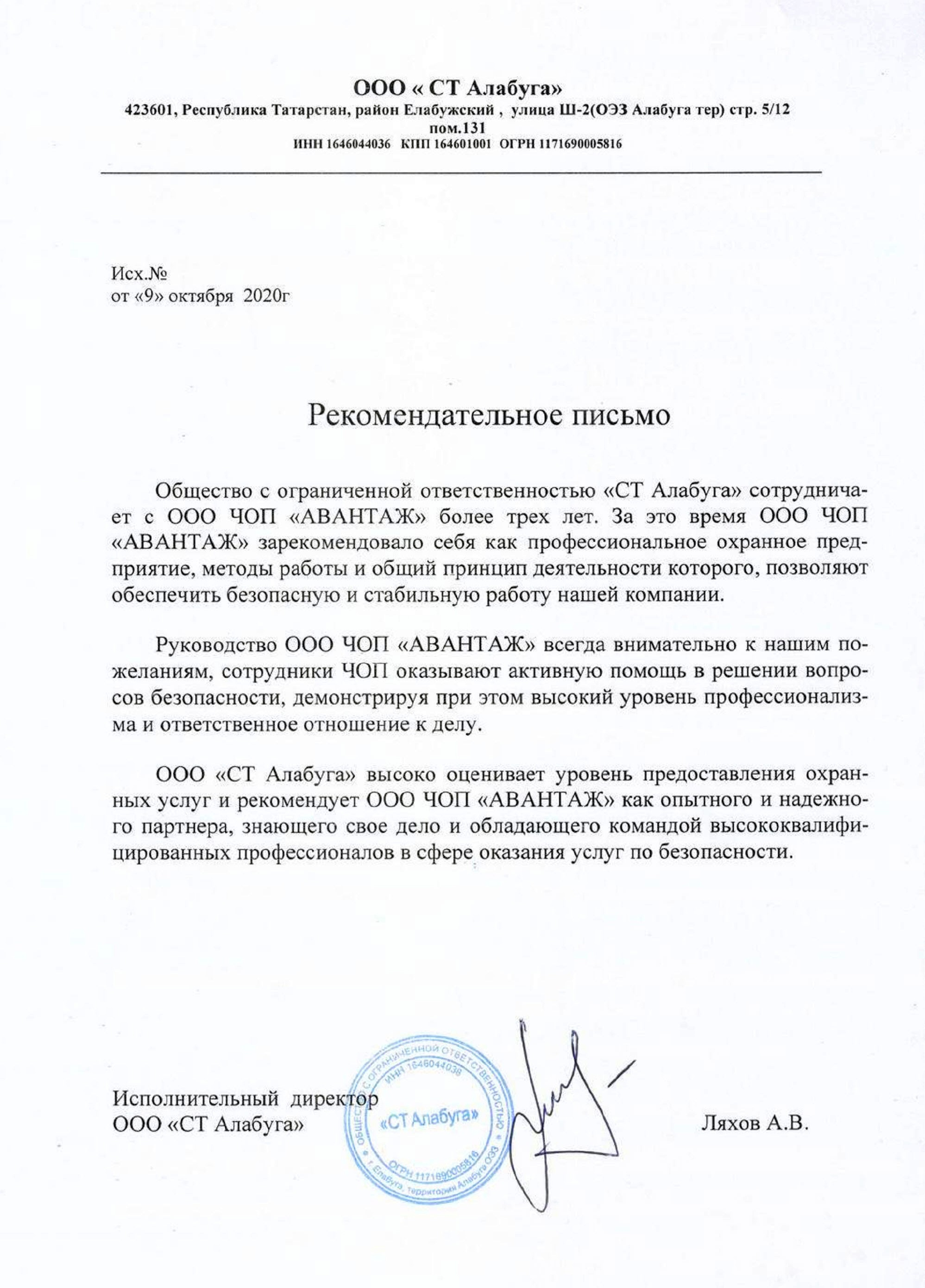 "Отзыв охранного предприятия Авантаж Челны от ""СТ Алабуга"""