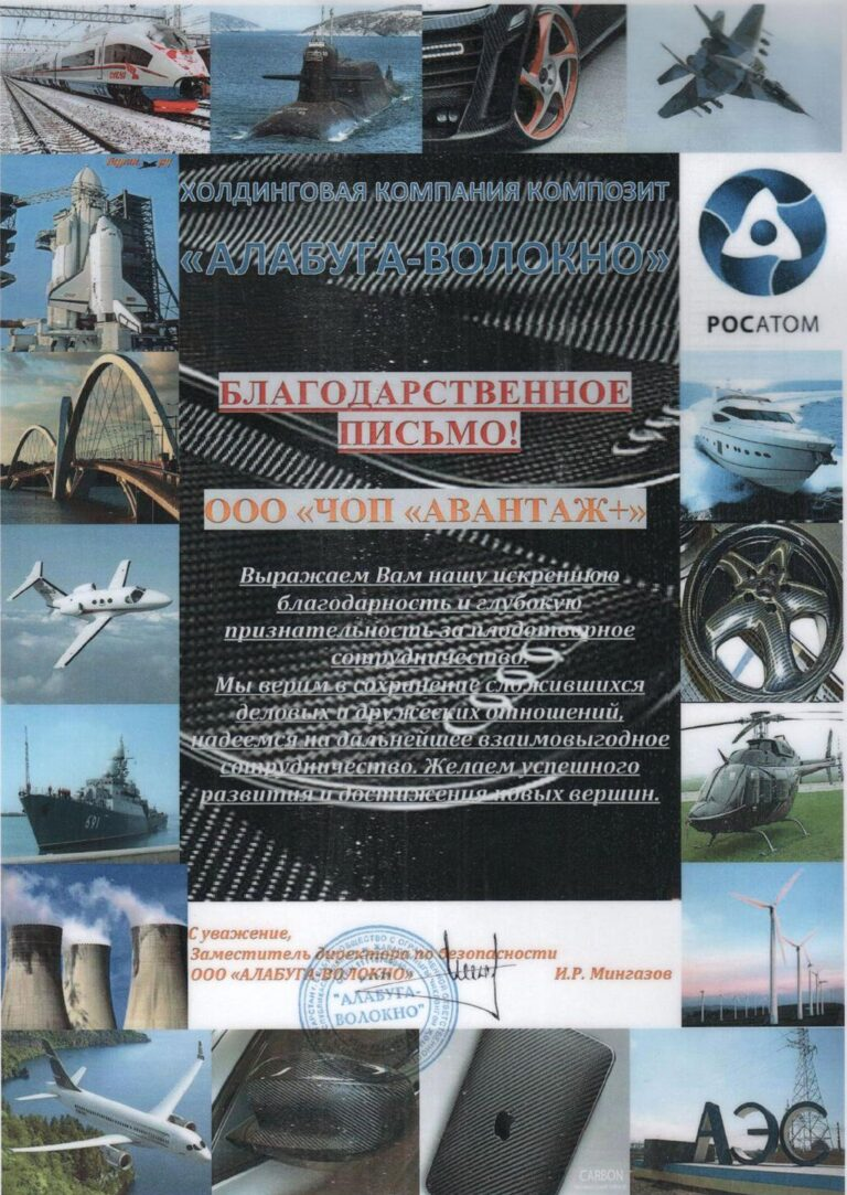 Отзывы Алабуга-Стекловолокно - услуги охраны ЧОП АВАНТАЖ